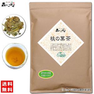 桃葉茶 300g 送料無料 ももは茶 業務用 森のこかげ 健康茶|epicot