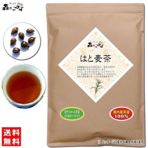 国産 ハトムギ茶 500g 送料無料 はと麦茶 鳩麦茶 業務用 森のこかげ|epicot