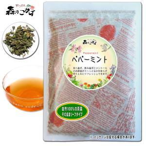 ペパーミントティー 90g オーガニック 原料使用 日本人の好みに合う 送料無料 ポイント消化 森のこかげ|epicot