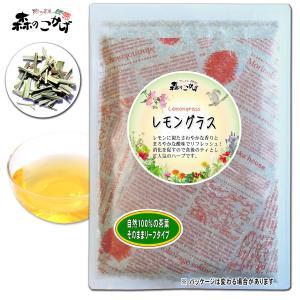 レモングラスティー 130g オーガニック 原料使用 レモンの爽やかな香り 送料無料 ポイント消化 森のこかげ|epicot