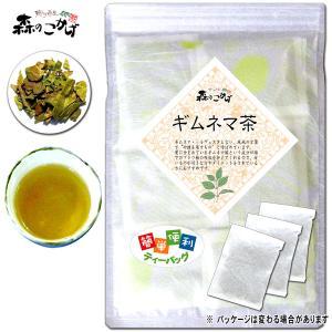 ギムネマ茶 2g×45p ぎむねま茶 ティーバッグ 送料無料 ポイント消化 森のこかげ|epicot