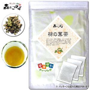 柿葉茶 3g×40p 柿の葉茶 かきの葉茶 ティーバッグ 送料無料 ポイント消化 森のこかげ|epicot