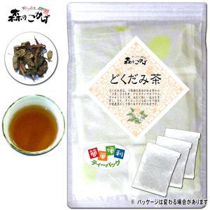 どくだみ茶 3g×40p ドクダミ茶 ティーバッグ 送料無料 ポイント消化 森のこかげ|epicot