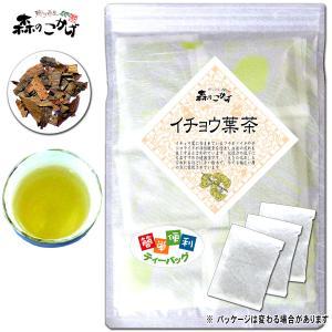 イチョウ葉茶 3g×40p ティーバッグ 銀杏茶 銀杏葉茶 送料無料 ポイント消化 森のこかげ|epicot