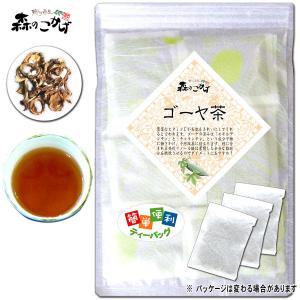 ゴーヤ茶 3g×40p にがうり茶 にがごうり ティーバッグ 送料無料 ポイント消化 森のこかげ|epicot