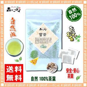 雪茶 2g×20p ティーバッグ ゆき茶 100% ダイエットにスノー ティー 送料無料 森のこかげ...