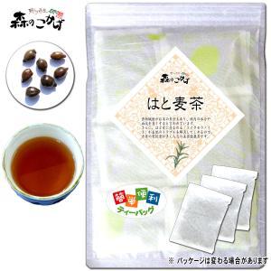 ハトムギ茶 (4g×50p 内容量変更) ティーバッグ はと麦茶 100% 鳩麦茶 送料無料 森のこ...