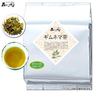 ギムネマ茶 1kg ぎむねま茶 ギムネマシルベスタ 業務用 森のこかげ|epicot