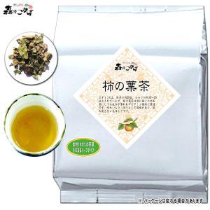 柿の葉茶 1kg かきのは茶 柿葉茶 業務用 森のこかげ|epicot