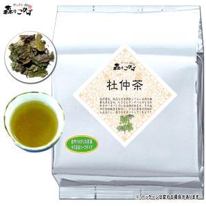 杜仲茶 とちゅう茶 1kg 茶葉 業務用 森のこかげ|epicot