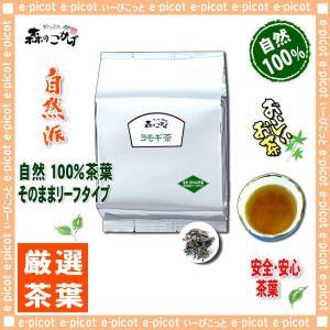 国産 ヨモギ茶 カット 業務用 1kg 国産 ヨモギ茶 森のこかげ 健やかハウス 蓬茶
