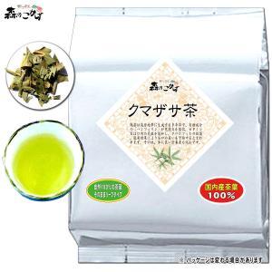 国産 クマザサ茶 1kg くまざさ茶 熊笹茶 業務用 森のこかげ 健康茶|epicot