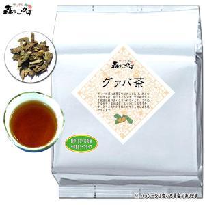 グァバ茶 1kg ぐぁば茶 シジュウム茶 グアバ茶 業務用 森のこかげ|epicot