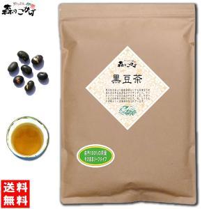 黒豆茶 500g くろまめ茶 送料無料 業務用 森のこかげ 健康茶|epicot