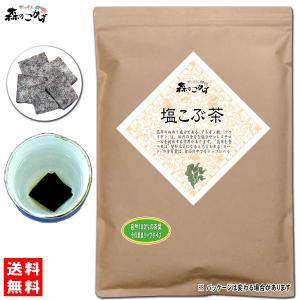 塩こんぶ茶 300g 送料無料 塩こぶ茶 梅昆布茶 業務用 森のこかげ|epicot