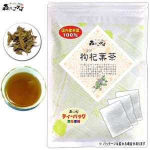 国産 枸杞葉茶 2g×80p 枸杞茶 クコ葉茶 ティーバッグ 送料無料 森のこかげ 健康茶|epicot