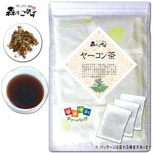 国産 ヤーコン茶 2g×40p やーこん茶 ティーバッグ 送料無料 森のこかげ|epicot