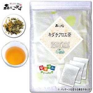 国産 キダチアロエ茶 2g×50p きだちあろえ茶 ティーバッグ 送料無料 森のこかげ|epicot