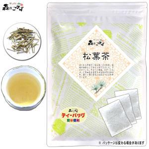 松葉茶 3g×60p 赤松 中国産 無農薬 自然栽培 焙煎茶 まつば茶 ティーバッグ 送料無料 森の...