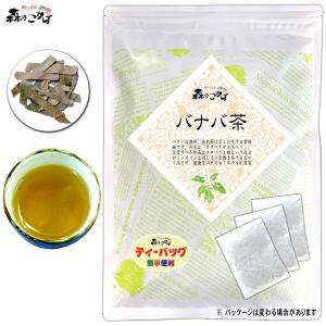 バナバ茶 3g×90p ばなば茶 ティーバッグ 送料無料 森のこかげ 健康茶 売れ筋|epicot