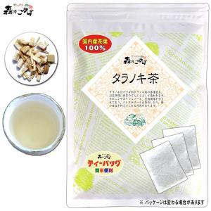 国産 タラノキ茶 3g×80p たらのき茶 ティーバッグ 送料無料 森のこかげ|epicot