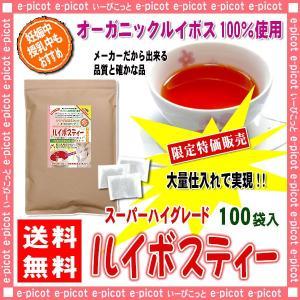オーガニック原料使用 ルイボスティー 2g×100p 特別限定パック ≪ ルイボス茶 100% ≫ スーパーハイグレード 森のこかげ 健やかハウス