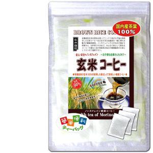 国産 玄米コーヒー 5g×30p げんまい 珈琲 ティーバッグ 送料無料 ポイント消化 森のこかげ|epicot