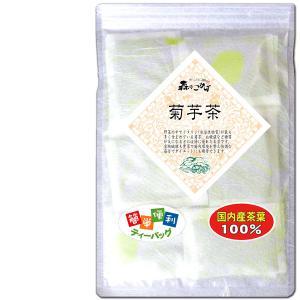国産 菊芋茶 2g×30p きくいも茶 ティーバッグ 送料無料 ポイント消化 森のこかげ|epicot