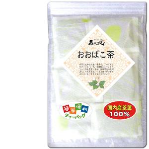 国産 おおばこ茶 3g×50p オオバコ ティーバッグ 送料無料 森のこかげ|epicot