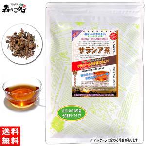サラシア茶 500g 茶葉 さらしあ茶 コタラヒム茶 送料無料 森のこかげ|epicot