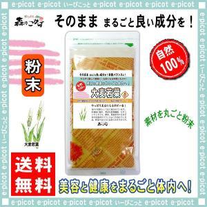 大麦若葉茶 粉末 120g おおむぎわかば パウダー 青汁 送料無料 ポイント消化 森のこかげ|epicot