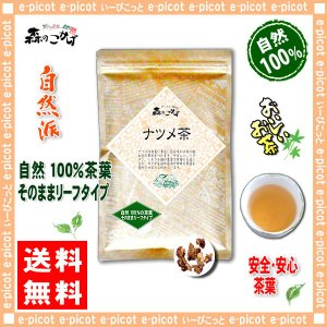 なつめ茶 130g ナツメ茶  棗 送料無料 ポイント消化 森のこかげ|epicot