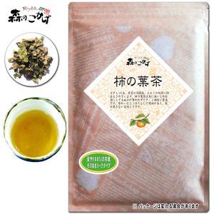 柿葉茶 180g 柿の葉茶  かきの葉茶 送料無料 ポイント消化 森のこかげ|epicot