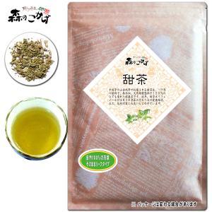 甜茶 (140g 内容量変更) テン茶 100% てん茶 送料無料 森のこかげ 健やかハウス