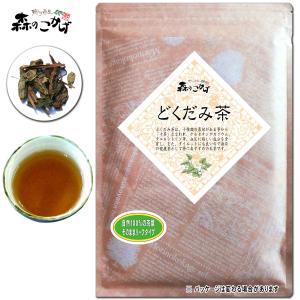 どくだみ茶 150g ドクダミ茶  送料無料 ポイント消化 森のこかげ epicot