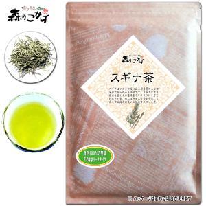 スギナ茶 120g すぎな茶  杉菜茶 送料無料 ポイント消化 森のこかげ 健康茶|epicot