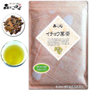 イチョウ葉茶 170g いちょう葉茶 銀杏葉茶 送料無料 ポイント消化 森のこかげ epicot