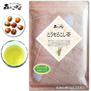 トウモロコシ茶 500g 浅焙煎 とうもろこし茶 送料無料 ポイント消化 森のこかげ epicot