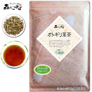 オトギリ草茶 180g おとぎりそう茶  送料無料 ポイント消化 森のこかげ epicot