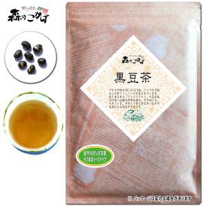 黒豆茶 250g くろまめ茶  クロマメ茶 送料無料 ポイント消化 森のこかげ epicot