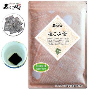 塩こんぶ茶 90g 塩こぶ茶  塩昆布茶 送料無料 ポイント消化 森のこかげ epicot