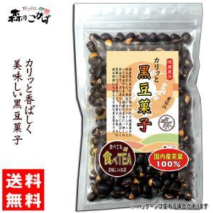 国産 黒豆菓子 (220g) 食べTEA 健康茶 プロテイン 送料無料 ポイント消化 森のこかげ|epicot