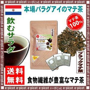 マテ茶 ブラック 2g×40p ティーバッグ ブラックマテ ロースト 送料無料 ポイント消化 森のこかげ|epicot