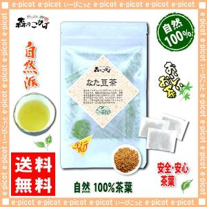 (殻付) なた豆茶 (3g×35p 内容量変更) ティーバッグ ナタ豆茶 100% 刀豆茶 送料無料 森のこかげ 健やかハウス