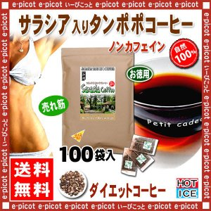 サラシア たんぽぽコーヒー 2.5g×100p ティーバッグ お徳用 サラシア茶 タンポポコーヒー 送料無料 森のこかげ|epicot