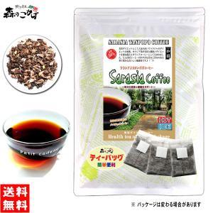 サラシア たんぽぽコーヒー 2.5g×30p ティーバッグ サラシア茶 タンポポコーヒー 送料無料 ポイント消化 森のこかげ|epicot