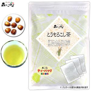 トウモロコシ茶 (4g×100p) お徳用 ティーバッグ 浅焙煎 とうもろこし茶 100% コーン茶 送料無料 森のこかげ 健やかハウスの画像