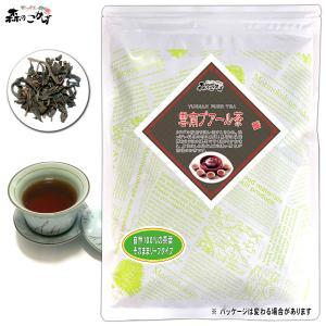 雲南プーアル茶 (200g 内容量変更) 中国茶 プアール茶 送料無料 森のこかげ 健やかハウス