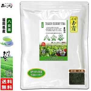 高級 玉露茶 (300g 内容量変更) 八女茶 福岡県 日本茶 厳選の緑茶 国産 送料無料 森のこかげ|epicot
