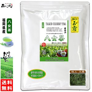 極上 玉露茶 (300g 内容量変更) 八女茶 福岡県 日本茶 厳選の緑茶 国産 送料無料 森のこかげ|epicot